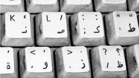 Al via i suffissi di dominio per il mondo arabo