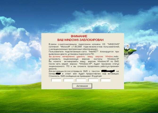 Il virus che blocca il pc e fa l'estorsione: Ramsonware